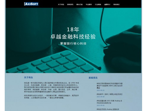 网站制作案例:纬泓-奇迪科技(深圳)有限公司