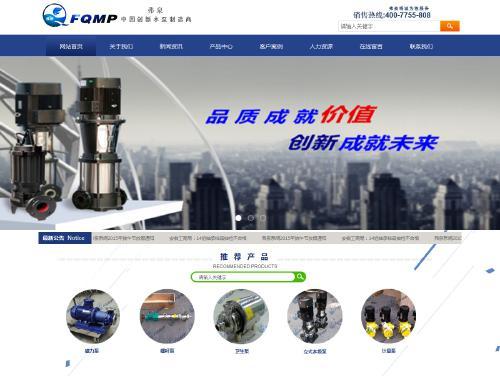 网站制作案例:弗泉泵阀(上海)有限公司-奇迪科技(深圳)有限公司