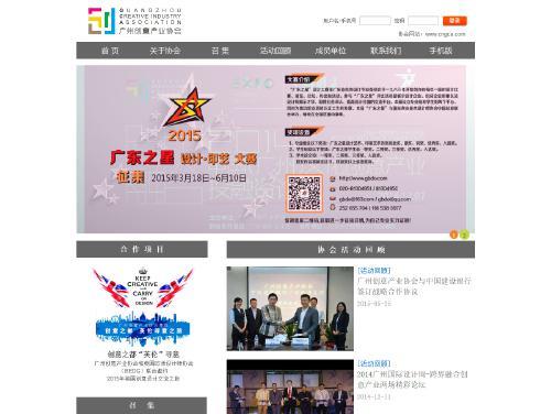 广州创意产业协会网站建设案例