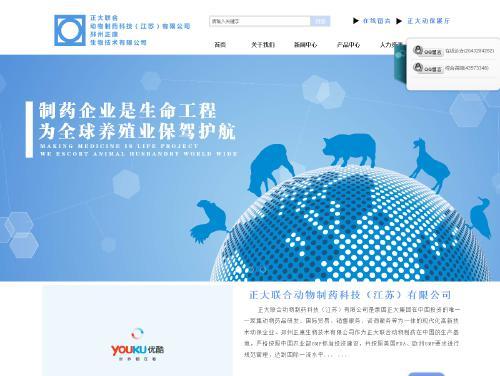 网站制作案例:正大联合动物制药科技(江苏)有限公司-奇迪科技(深圳)有限公司