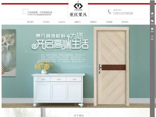 网站制作案例:重庆果凡装饰材料有限公司-奇迪科技(深圳)有限公司