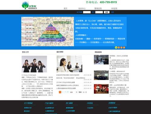 常青树教育网站建设案例