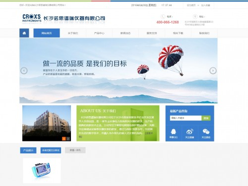 网站制作案例:长沙诺思谱瑞仪器有限公司-奇迪科技(深圳)有限公司