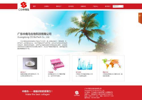 网站制作案例:广东中南岛生物科技有限公司-奇迪科技(深圳)有限公司
