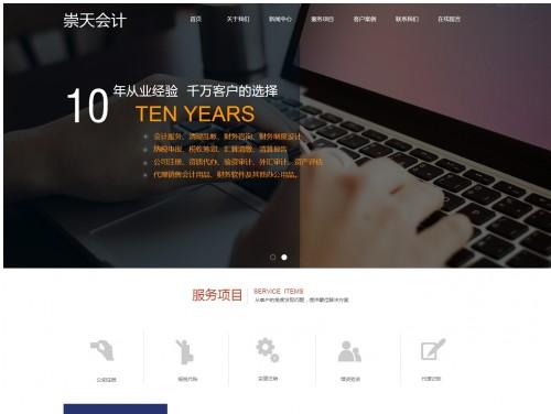网站制作案例:广州市崇天会计服务有限公司-奇迪科技(深圳)有限公司