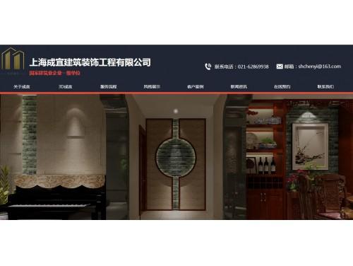 网站制作案例:上海成宜建筑装饰工程有限公司-奇迪科技(深圳)有限公司
