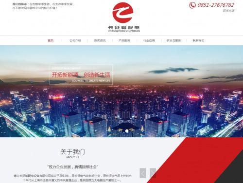 网站制作案例:遵义长征输配电设备有限公司-奇迪科技(深圳)有限公司