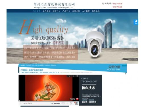 网站制作案例:常州汇亚智能科技有限公司-奇迪科技(深圳)有限公司