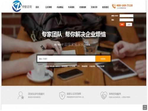 网站制作案例:传智咨询-奇迪科技(深圳)有限公司