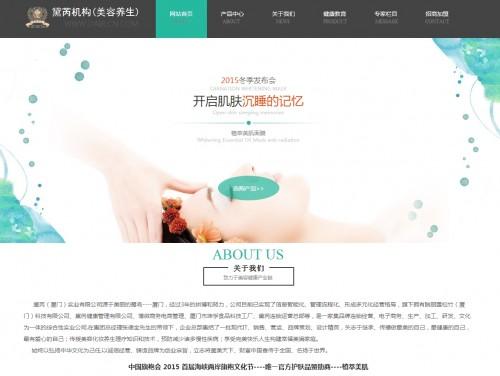 网站制作案例:黛芮美肤-奇迪科技(深圳)有限公司