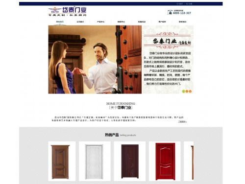 网站制作案例:昆山岱泰门业-奇迪科技(深圳)有限公司