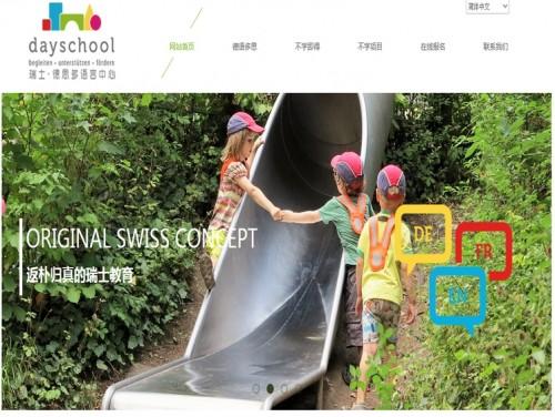 网站制作案例:北京不学国际教育咨询有限公司-奇迪科技(深圳)有限公司
