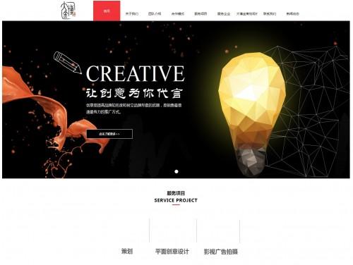 网站制作案例:大博金营销策划有限公司-奇迪科技(深圳)有限公司