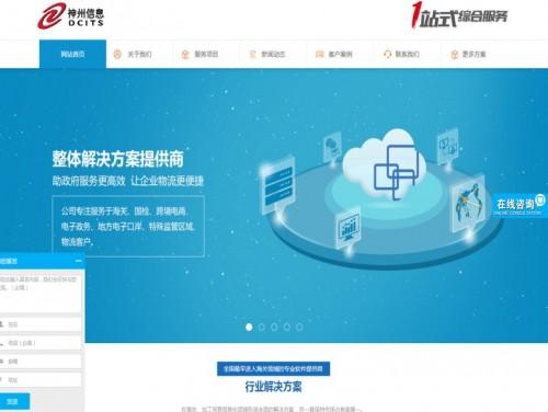 网站制作案例:平湖神州数码博海科技有限公司-奇迪科技(深圳)有限公司