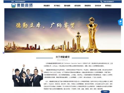 网站制作案例:北京德勤睿贤管理顾问有限公司-奇迪科技(深圳)有限公司