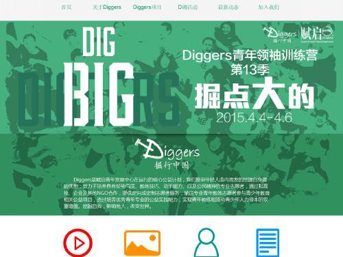 网站制作案例:Diggers掘行中国青年联盟-奇迪科技(深圳)有限公司