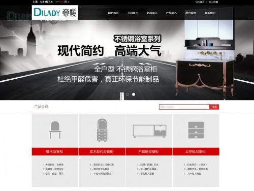 网站制作案例:佛山市帝嫒卫浴有限公司-奇迪科技(深圳)有限公司