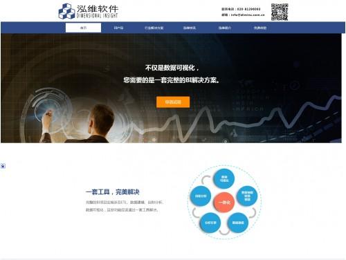 网站制作案例:泓维软件-奇迪科技(深圳)有限公司