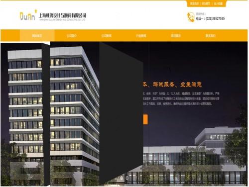 网站制作案例:上海杜鹃设计与顾问有限公司-奇迪科技(深圳)有限公司