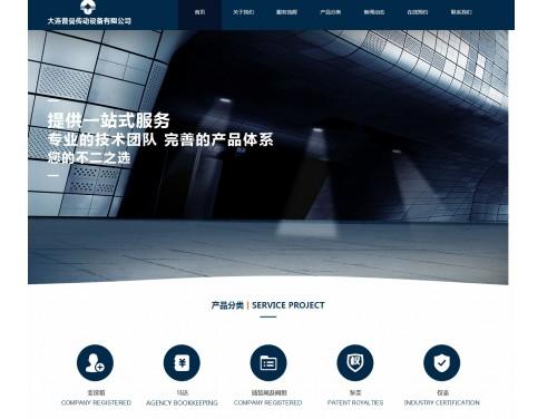 网站制作案例:大连普曼传动设备有限公司-奇迪科技(深圳)有限公司