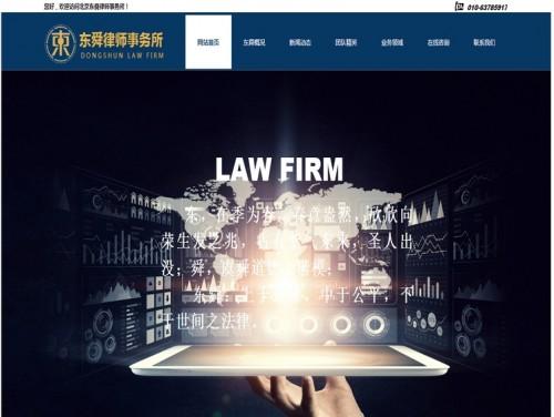 网站制作案例:东舜律师事务所-奇迪科技(深圳)有限公司