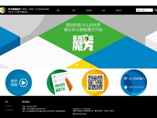 网站制作案例:成都多元智能文化传播有限公司-奇迪科技(深圳)有限公司