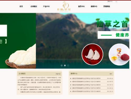 网站制作案例:深圳市德元堂食品有限公司-奇迪科技(深圳)有限公司