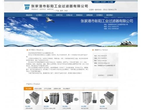 网站制作案例:张家港市彰阳工业过滤器有限公司-奇迪科技(深圳)有限公司