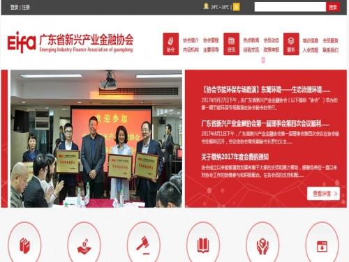 网站制作案例:广东省新兴产业金融协会-奇迪科技(深圳)有限公司