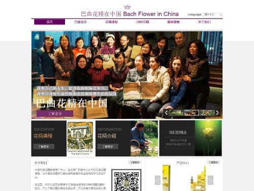 网站制作案例:中国巴曲花精-奇迪科技(深圳)有限公司