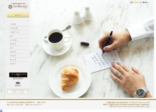 网站制作案例:上海国际贵都大饭店-奇迪科技(深圳)有限公司