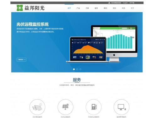 网站制作案例:深圳益邦阳光有限公司-奇迪科技(深圳)有限公司