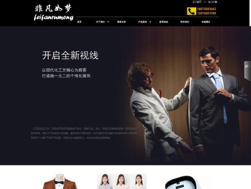网站制作案例:南昌如梦实业发展有限公司-奇迪科技(深圳)有限公司