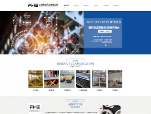网站制作案例:上海弗赫机械有限公司-奇迪科技(深圳)有限公司
