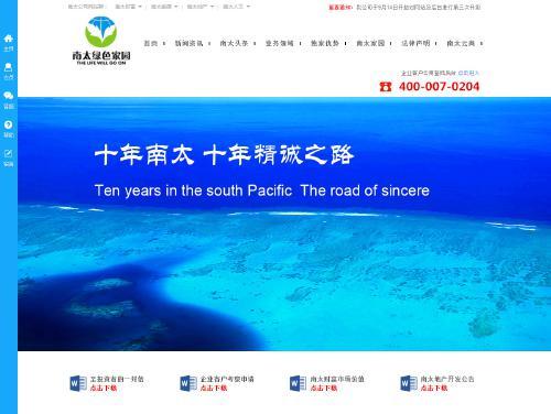 网站制作案例:南太绿色家园-奇迪科技(深圳)有限公司