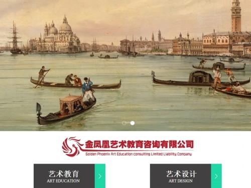 网站制作案例:金凤凰艺术中心.png-奇迪科技(深圳)有限公司
