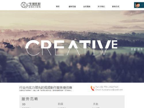 网站制作案例:深圳华像影视有限公司-奇迪科技(深圳)有限公司