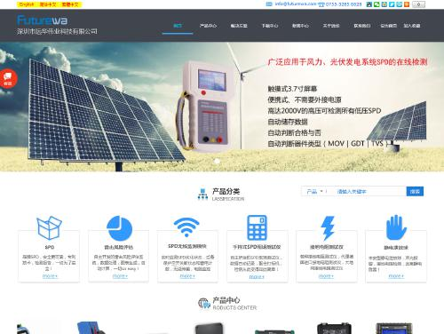 网站制作案例:深圳市远华伟业科技有限公司-奇迪科技(深圳)有限公司