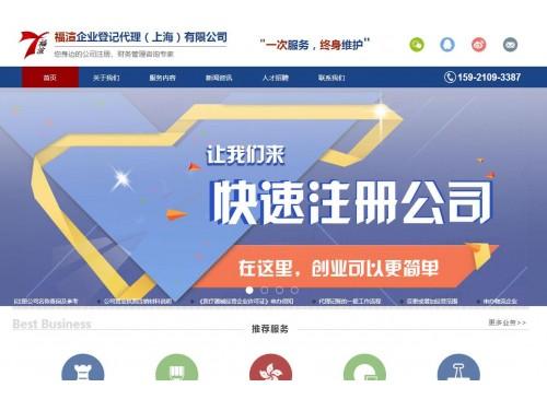 网站制作案例:福渲企业登记代理(上海)有限公司-奇迪科技(深圳)有限公司