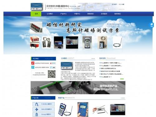 网站制作案例:贝尔技术(中国)有限公司-奇迪科技(深圳)有限公司