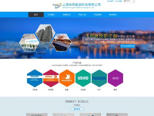 网站制作案例:上海市丰研数码科技有限公司-奇迪科技(深圳)有限公司