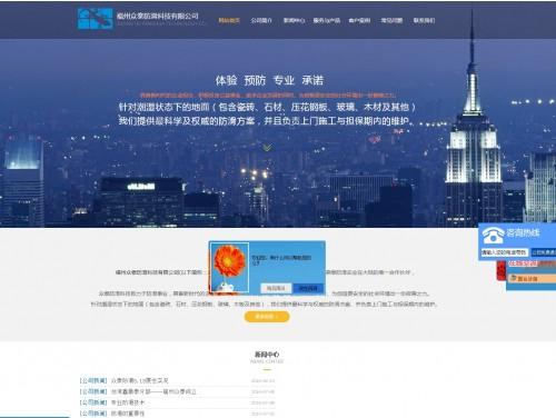 网站制作案例:福州众泰防滑科技有限公司-奇迪科技(深圳)有限公司