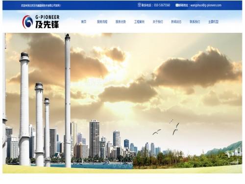 网站制作案例:北京及先锋勘探技术有限公司-奇迪科技(深圳)有限公司