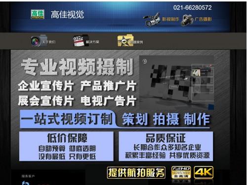 网站制作案例:高佳视角-奇迪科技(深圳)有限公司