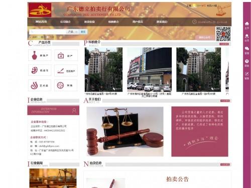网站制作案例:广东德立拍卖行有限公司-奇迪科技(深圳)有限公司