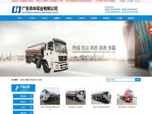 网站制作案例:广东浩华实业有限公司-奇迪科技(深圳)有限公司