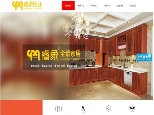 网站制作案例:广东睿象铝业有限公司-奇迪科技(深圳)有限公司