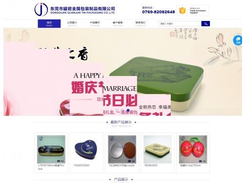 网站制作案例:东莞市罐君金属制品制品有限公司-奇迪科技(深圳)有限公司