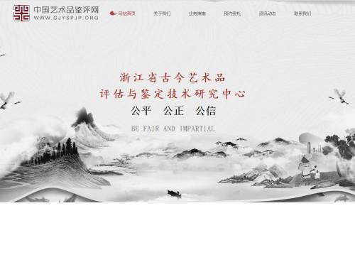 网站制作案例:中国艺术品鉴评网-奇迪科技(深圳)有限公司