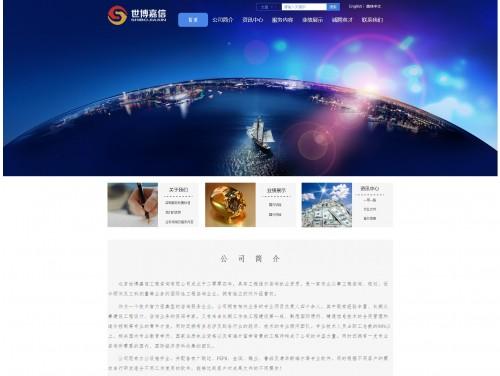 网站制作案例:北京世博嘉信工程咨询有限公司-奇迪科技(深圳)有限公司